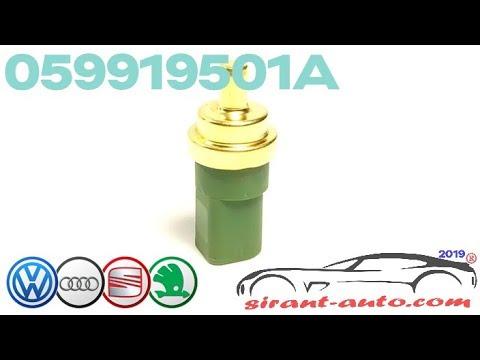 059919501A Датчик температуры антифриза VW, Skoda, Audi, Seat