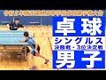 [高校卓球]男子シングルス決勝戦・3位決定戦|令和2年度茨城県高等学校卓球選手権大会