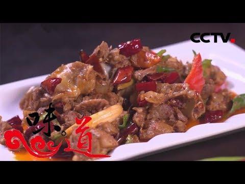 《味道》 好味·道时节(四)甘肃庆阳 黄土地里能种出什么美味?20180618 | CCTV美食