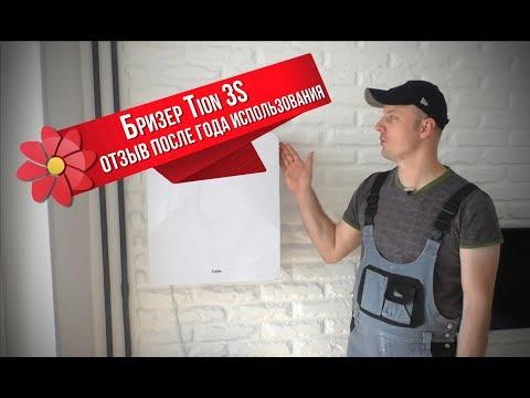 Бризер Tion 3S отзыв после года использования