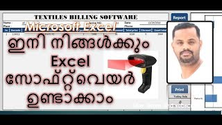 This is advanced excel vba malayalam project tutorial. you can learn step by with explanation. please comment if feel any doubt and try to build app...