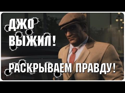 Видео, Джо ВЫЖИЛ после событий Mafia 2   Теории, мифы, легенды