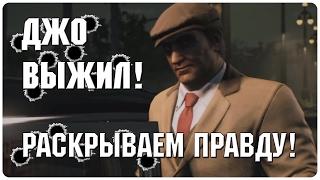 Джо ВЫЖИЛ после событий Mafia 2!  [ Теории, мифы, легенды ]