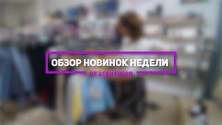 Поступление детской одежды от 3 сентября /// Одежда для девочек Violette Kids