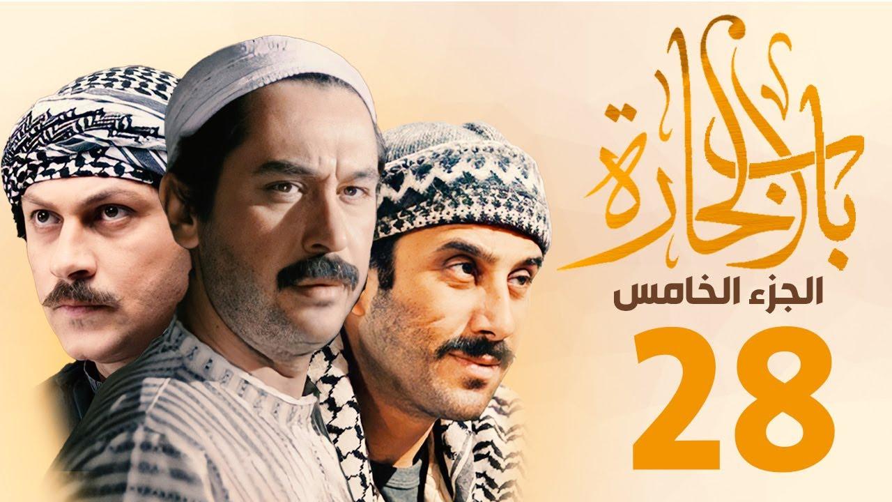 مسلسل باب الحارة الجزء الخامس الحلقة 28   ميلاد يوسف ـ قصي خولي ـ وائل شرف