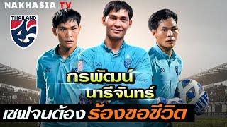 เซฟเพื่อชาติ! กรพัฒน์ นารีจันทร์ l ผู้รักษาประตูทีมชาติไทย U23 นายด่านผู้ที่มีปฏิกิริยาอันยอดเยี่ยม