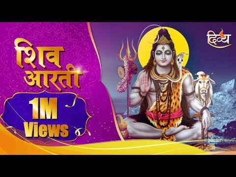Shiva Aarti | Om Jai Shiv Omkara | Powerful Shiva Song | Channel Divya