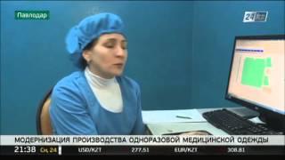 В Павлодаре производитель одноразовой медицинской одежды модернизирует оборудование(, 2015-10-24T16:32:02.000Z)