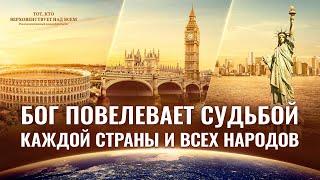 Христианский документальный фильм «Бог повелевает судьбой каждой страны и всех народов»