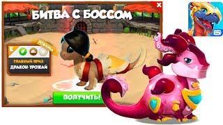 Дракон Урожай и Босс Щупальца Легенды Дракономании l Dragon Mania Legends игра