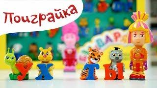 Фиксики играют в слова с азбукой Букварята - Учим буквы - Поиграйка с Егором
