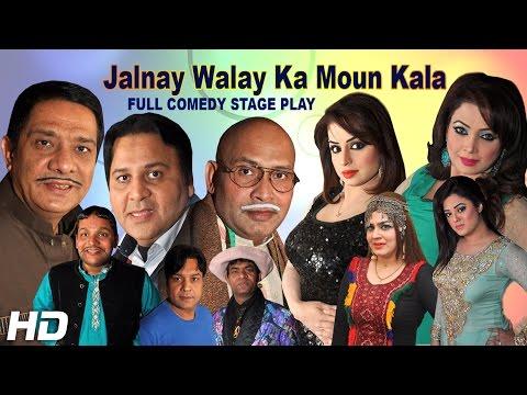 JALNAY WALAY KA MOUN KALA (FULL DRAMA) - 2016 BRAND NEW PAKISTANI PUNJABI STAGE DRAMA