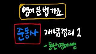 [영어문법기초] 준동사 개념정리1