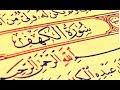 سورة الكهف مكتوبة الشيخ احمد العجمي surat al kahf دقة HD عالية Sheikh Ahmed Al Ajmi