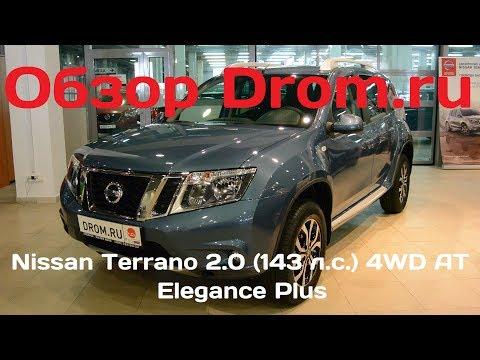 Nissan Terrano 2017 2.0 143 л.с. 4WD AT Elegance Plus видеообзор