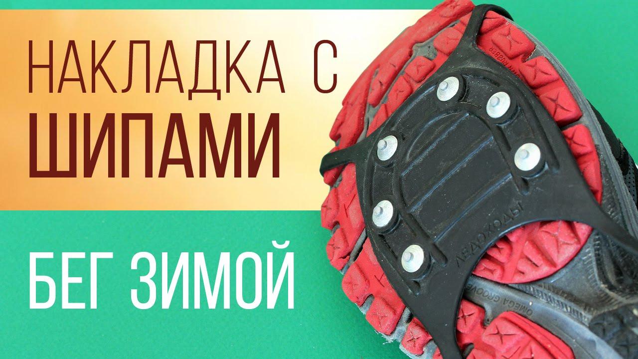 30 дек 2014. Гид по выбору беговых кроссовок: главные критерии, по которым различают обувь для бега, какие характеристики она должна иметь.