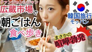 【韓国旅行】広蔵市場で朝ごはん食べ歩き!おいしい麻薬キンパ・タッパル・プクミ【モッパン】