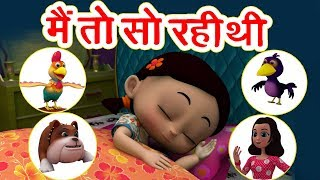 मैं तो सो रही थी Main Toh So Rahi Thi | 3D Hindi Rhymes For Children | Hindi Poem | Happy Bachpan