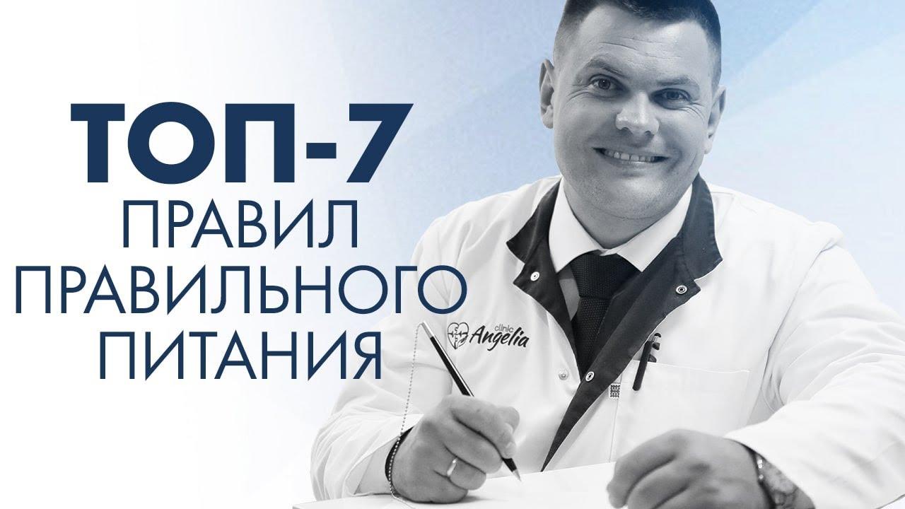 ТОП-7 ПРАВИЛ ПРАВИЛЬНОГО ПИТАНИЯ | Клиника Online