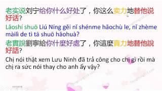 Học tiếng Trung giao tiếp thực tế đời sống - Tập 4 这都是看爱情小说看的
