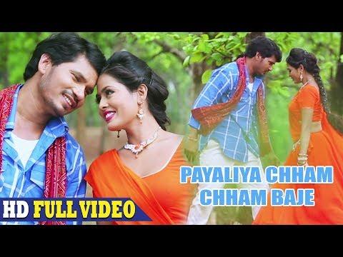 Payaliya Chham Chham Baje | Movie Full Song | Ghoonghat Mein Ghotala | Pravesh Lal Yadav,Richa Dixit