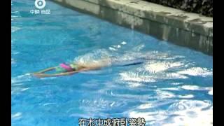 游泳基础及實用游泳技術