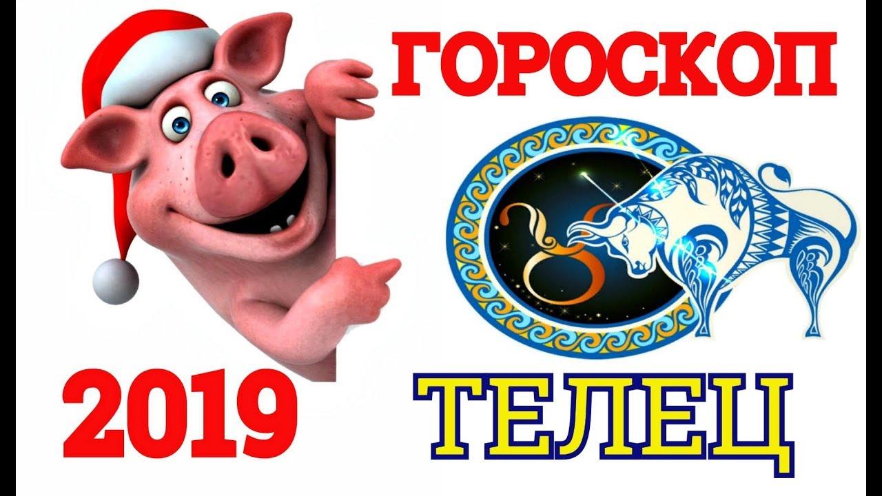 ГОРОСКОП-2019 *ТЕЛЕЦ* САМЫЙ ТОЧНЫЙ И ПОЛНЫЙ АСТРОЛОГИЧЕСКИЙ ПРОГНОЗ