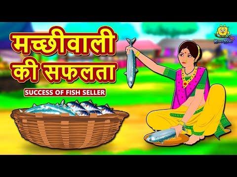 मच्छीवाली की सफलता - Hindi Kahaniya For Kids   Panchantantra Moral Stories   Fairy Tales In Hindi