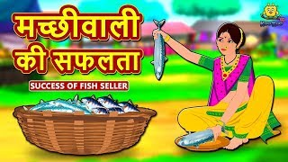 मच्छीवाली की सफलता - Hindi Kahaniya for Kids   Stories for Kids   Moral Stories   Koo Koo TV Hindi