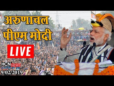 HCN News | पीएम मोदी अरुणाचल प्रदेश से लाइव | PM Modi Live From Itanagar, Arunachal Pradesh