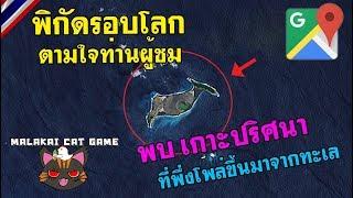 พบ เกาะปริศนาที่พึ่งโผล่ขึ้นมาจากทะเล / พิกัดรอบโลกตามใจท่านผู้ชม(Google Map) Ep.37