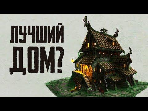 Skyrim - ТОП 5 ДОМОВ СКАЙРИМА! ( Секреты #257 )