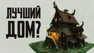 Skyrim - ТОП 5 ДОМОВ СКАЙРИМА!