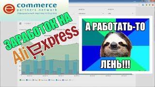 Заработок на партнёрке Aliexpress  e-Commerce Partners Network