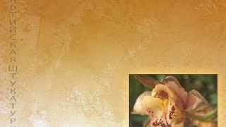 ВЕНЕЦИАНСКАЯ фреска Мастер классы штукатурка ПЕРСИДСКАЯ ШЁЛКОГРАФИЯ  декоративная  METALLIC Урок 6