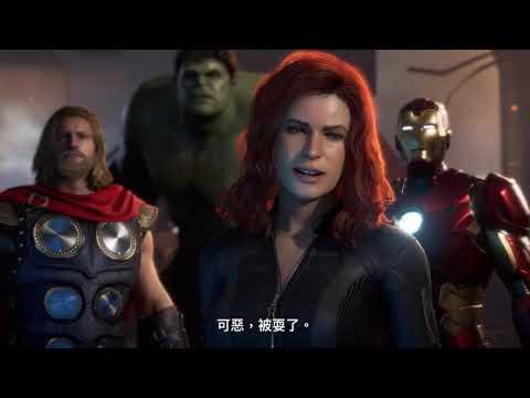 PS4 / Xbox One / PC《漫威復仇者聯盟》:A日預告片E3 2019 Trailer 中文字幕版