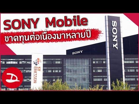 SONY Mobile เตรียมเลิกจ้างพนักงานกว่า 200 คนในสวีเดน | Droidsans - วันที่ 15 Dec 2018