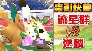 【Pokémon Go】流星群VS逆麟快龍實測!燒券新禮包上架