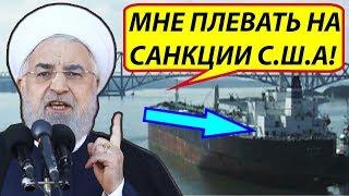 Сpoчно! Рухани ОТПРАВИЛ нефтяной ТАНКЕР к берегам Cиpии