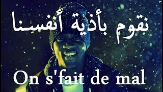 Скачать Black M On S Fait Du Mal Paroles Lyrics مترجمة HD