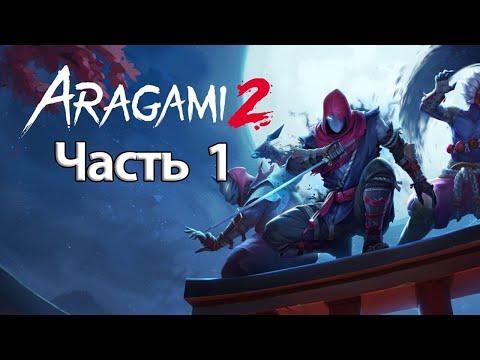 Видео: Прохождение Aragami 2 — Часть 1: Тень