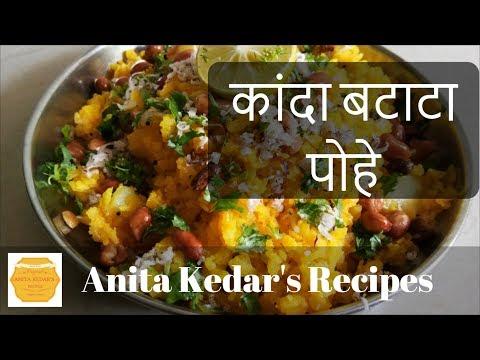 कांदा बटाटा पोहे     Kanda Batata Poha   How to Make Poha in Marathi    Recipe By Anita Kedar