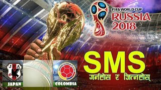 World  Cup Quiz -6 | Japan vs Columbia | SMS & Win Many Prizes | 17th June