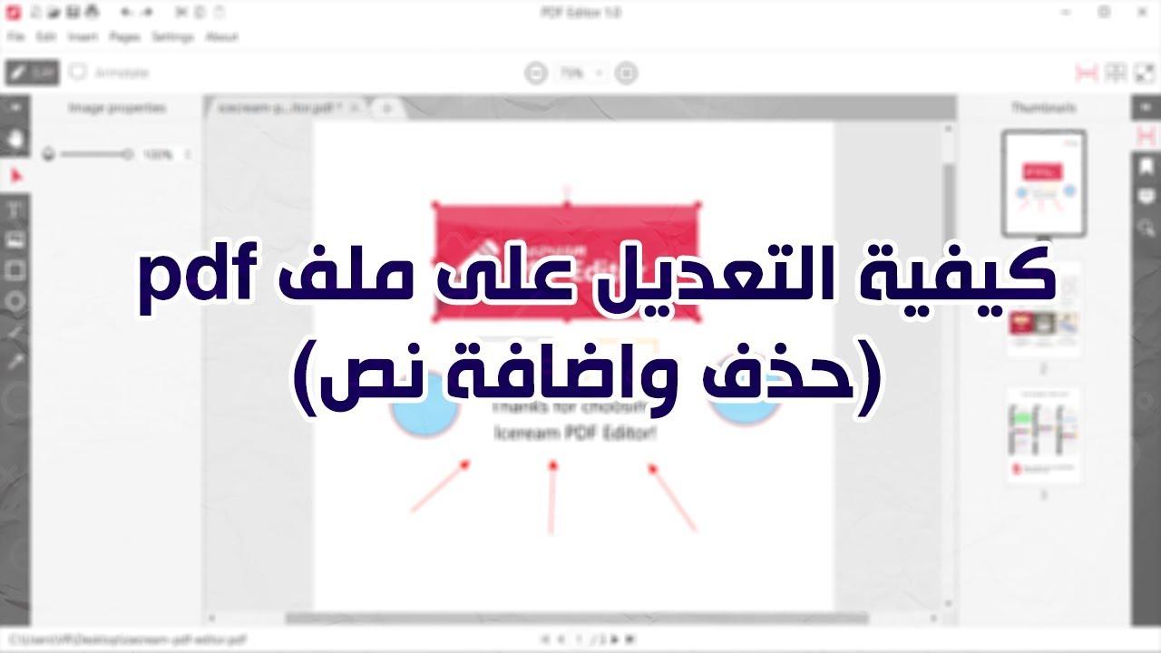 كيفية التعديل على ملف pdf (حذف واضافة نص) - Icecream PDF Editor