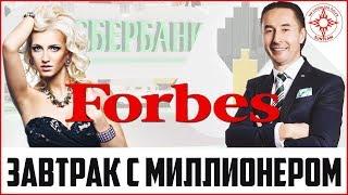 Завтрак с миллионером | Всеволод Татаринов | Шок! Ольга Бузова в списке Forbes