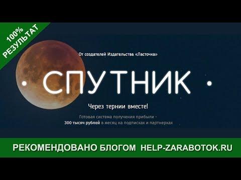 Спутник Готовая система получения прибыли  300 т.р. в месяц от Марина Марченко Честный отзыв