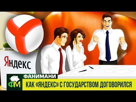 """Как """"Яндекс"""" с государством договорился// Фанимани"""