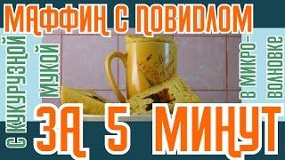 Dzyna/Маффин с кукурузной мукой/Кекс в микровалновке/За 5 минут/быстро приготовим/своими руками
