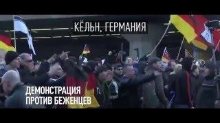 Беженцы насилуют немок! Власти бессильны!