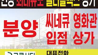 대구연경지구 상가 넘버1 '그루시티' 영화관 입점상가!…